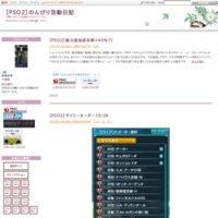 【PSO2】のんびり活動日記